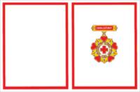 odznaka Zasłużony Honorowy Dawca Krwi I stopnia